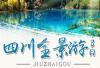 四川全景汽车八日游(九寨黄龙+峨眉山乐山+都江堰青城山)