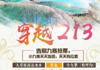 <小九寨><天天发团><黄龙>松坪沟(小九寨)、尚谷水乡三日精品游限时特惠